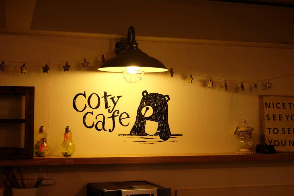 cotycafe