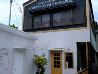 AOSHIMA BOOKS & PINEAPPLE
